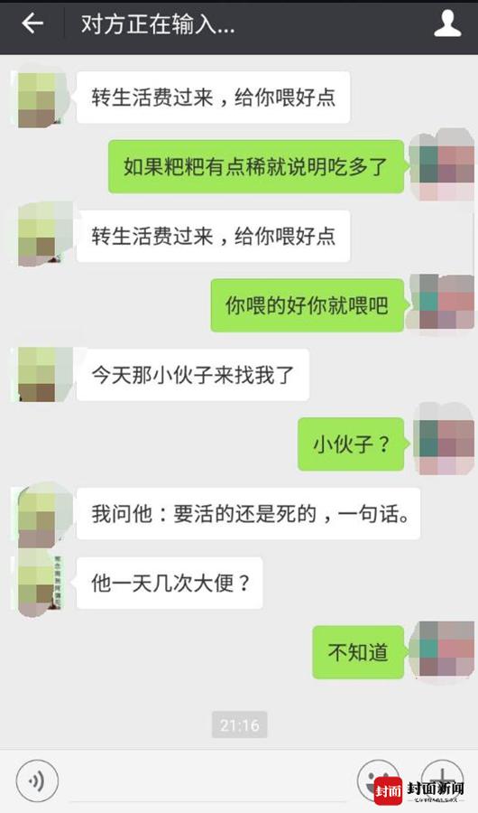"""""""疑索酬不成摔死小狗"""" 成都女子向狗主人大哭道歉8.png"""