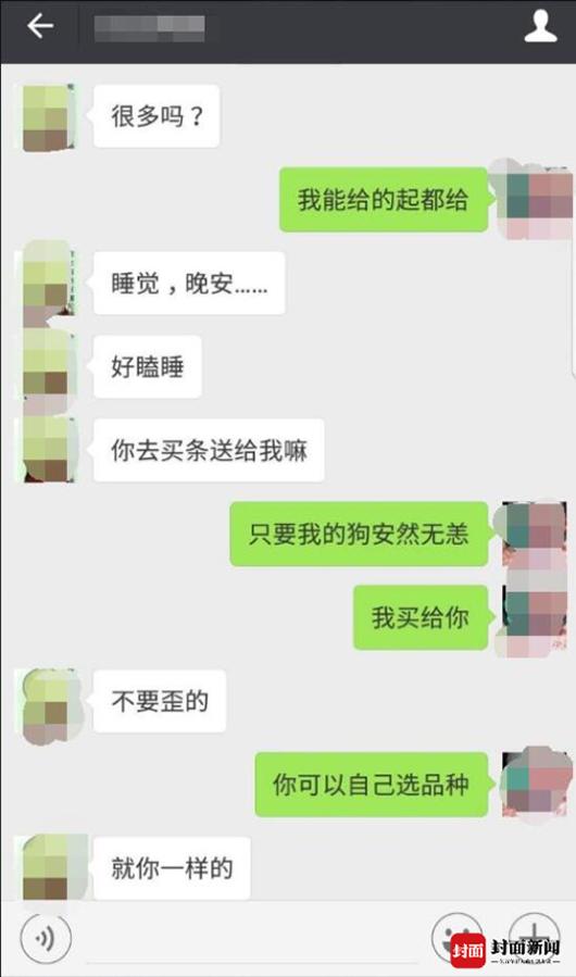 """""""疑索酬不成摔死小狗"""" 成都女子向狗主人大哭道歉9.png"""
