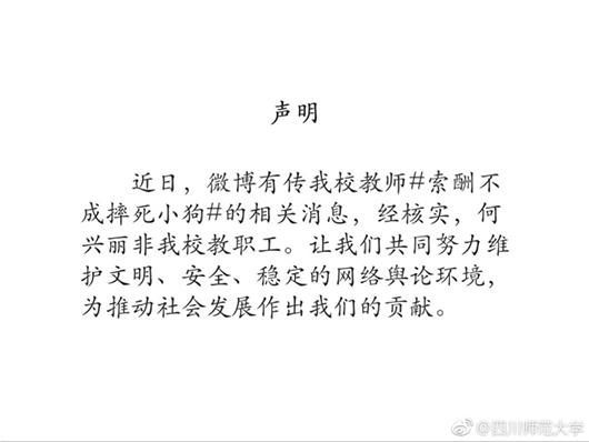 """""""疑索酬不成摔死小狗"""" 成都女子向狗主人大哭道歉16.png"""