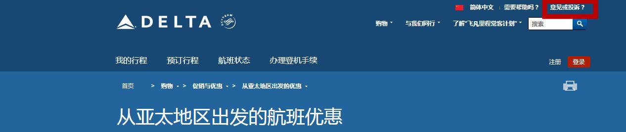 下一个万豪?达美航空网页将中国台湾西藏并列.jpg