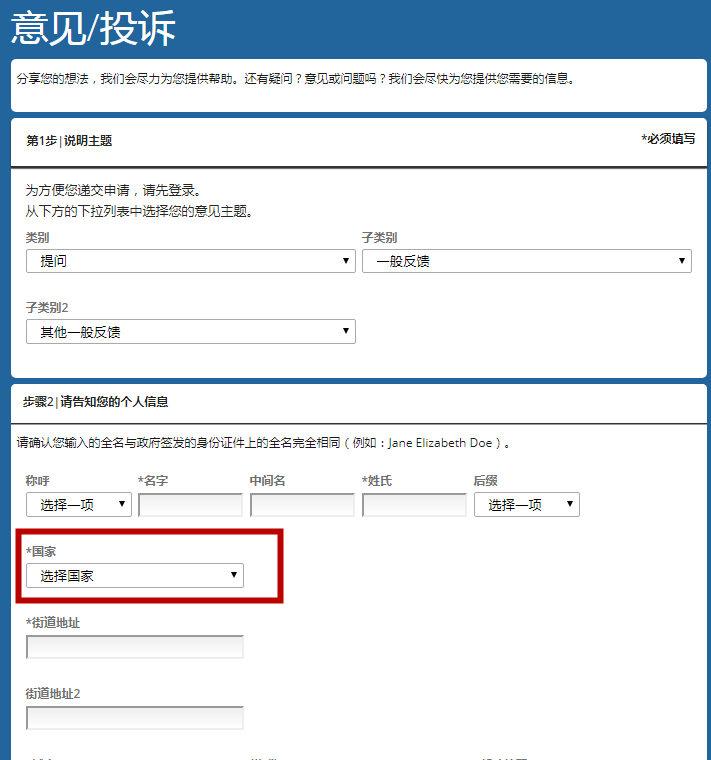 下一个万豪?达美航空网页将中国台湾西藏并列2.jpg