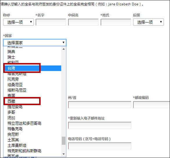 下一个万豪?达美航空网页将中国台湾西藏并列4.jpg