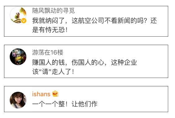 下一个万豪?达美航空网页将中国台湾西藏并列.png