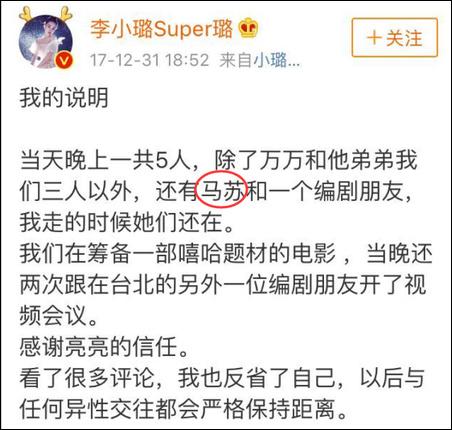 马苏起诉黄毅清诽谤罪 提交证据否认与PGone张继科绯闻2.png