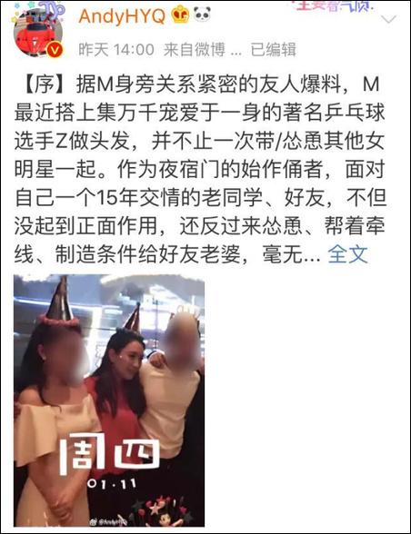 马苏起诉黄毅清诽谤罪 提交证据否认与PGone张继科绯闻4.png