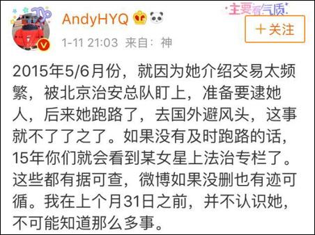 马苏起诉黄毅清诽谤罪 提交证据否认与PGone张继科绯闻5.png