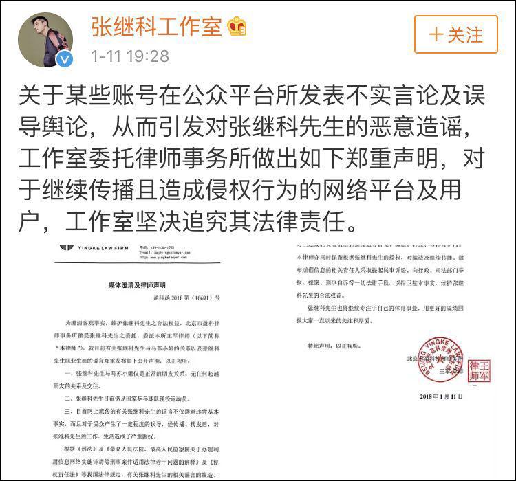 马苏起诉黄毅清诽谤罪 提交证据否认与PGone张继科绯闻6.png