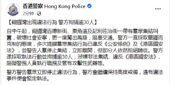 香港警方.png