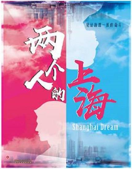两个人的上海.jpeg
