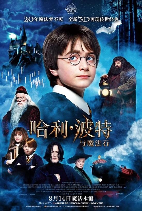 哈利·波特》重映4日票房1.57亿 创复工后票房纪录.webp.jpg