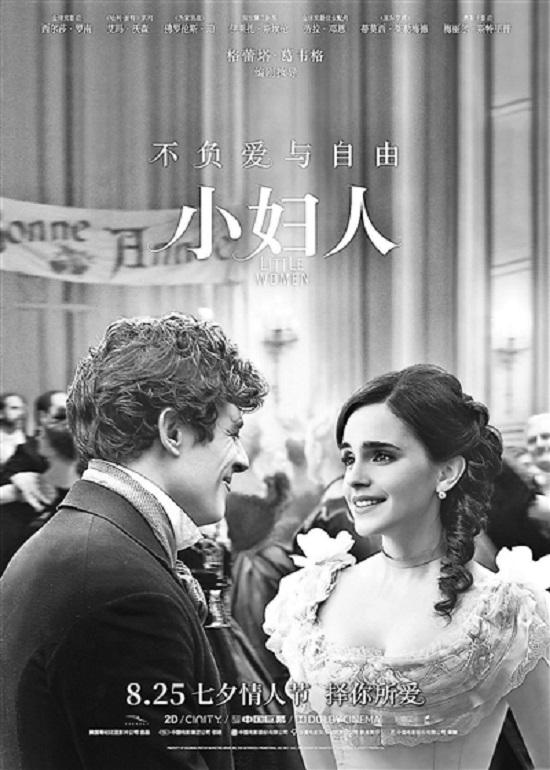 奥斯卡获奖影片《小妇人》定档七夕.jpg