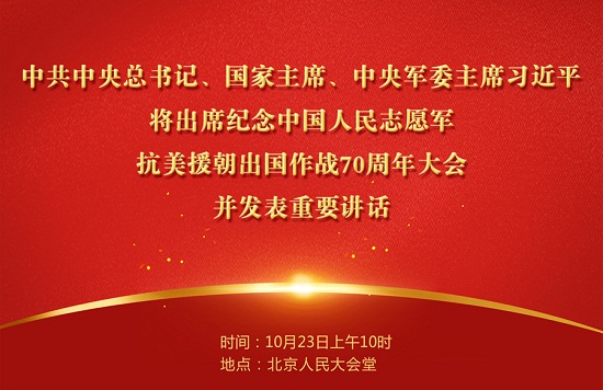 中国人民志愿军抗美援朝出国作战70周年22.jpg