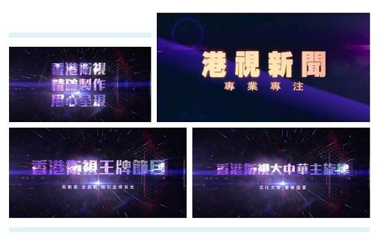 香港卫视节目.jpg