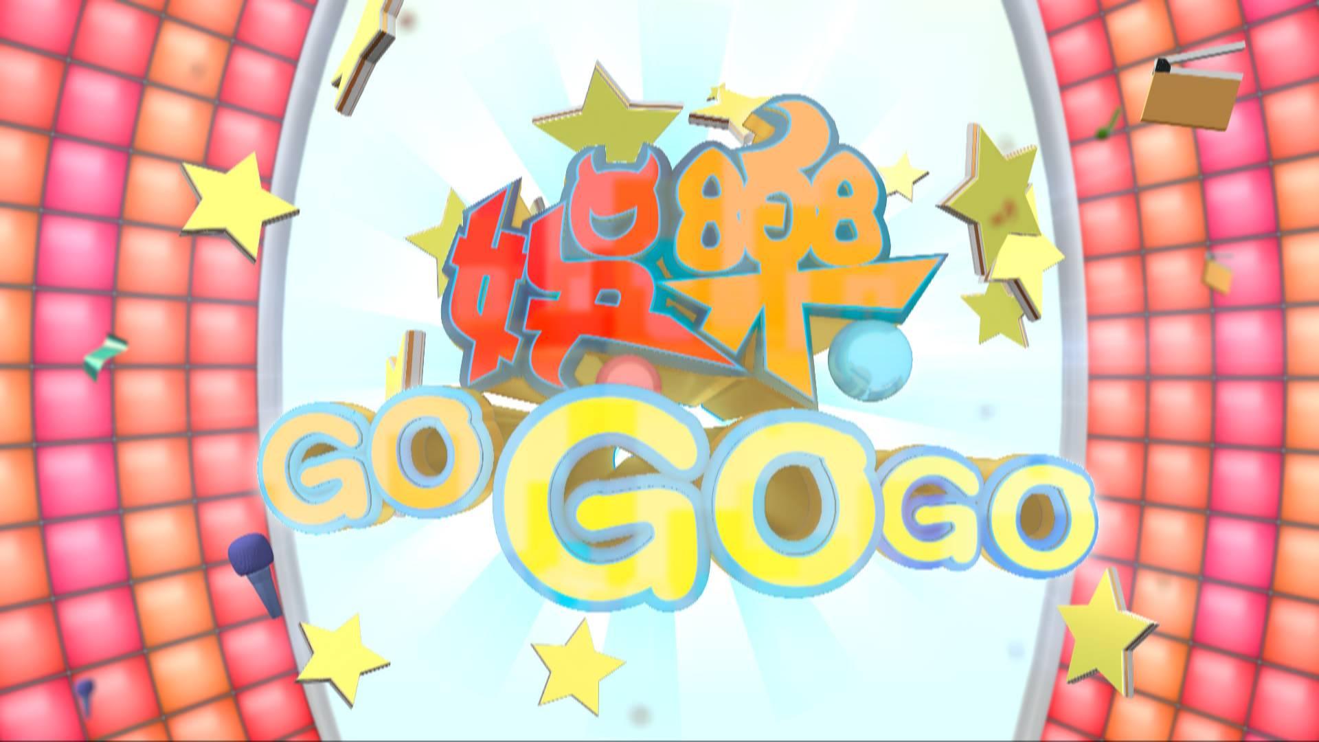 娱乐资讯_香港卫视《娱乐gogogo》今日18:30首播 敬请关注