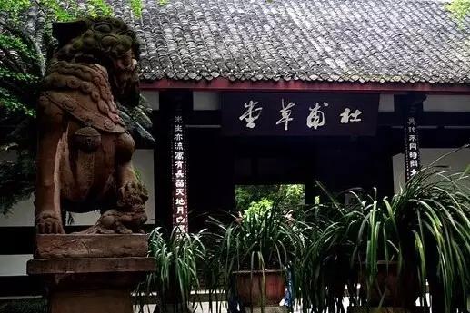 中国著名的现代诗人冯至曾写到:-西望成都 亦诗亦乐寻杜甫图片