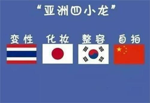 亚洲四大邪术_东边西边 | 亚洲四大邪术 你中了哪一个?