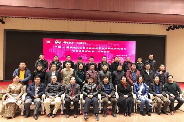 青海省人民政府参事谢佐,中国民族建筑研究会藏族专业研究委员会秘书